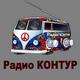 Радио КОНТУР